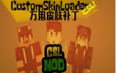 [CSL] 万用皮肤补丁 (CustomSkinLoader)