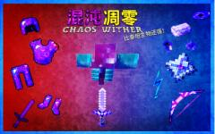 混沌凋零 (Chaos Wither)