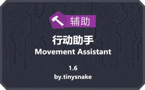 行动助手 (Movement Assistant)