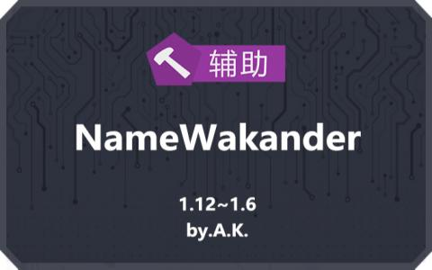 NameWakander
