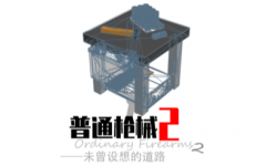 [OFMS/OFMS2] 普通枪械/普通枪械2 (Ordinary Firearms/Ordinary Firearms 2)